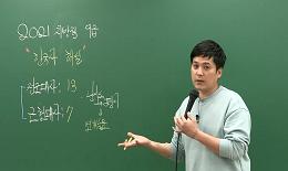 한국사 최영재 선생님의 2021 지방직 9급 해설강의