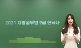 한국사 고아름 선생님의 2021 지방직 9급 해설강의