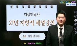 한국사 김진재 선생님의 2021 지방직 9급 해설강의