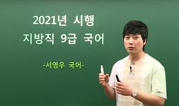 국어 서영우 선생님의 2021 지방직 9급 해설강의