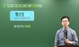 행정법 이상현 선생님의 2021 지방직 9급 해설강의