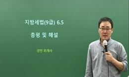 세법 장민 선생님의 2021 지방직 9급 해설강의