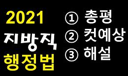 행정법 유휘운 선생님의 2021 지방직 9급 해설강의