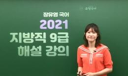 국어 장유영 선생님의 2021 지방직 9급 해설강의
