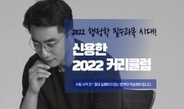 행정학 필수과목 시대! 신용한 2022 커리큘럼 합격 가이드