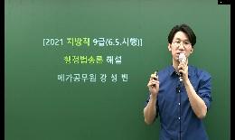 행정법 강성빈 선생님의 2021 지방직 9급 해설강의