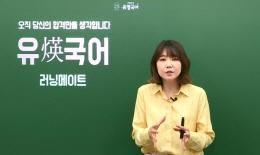 차별화된 개별 관리 시스템, 장유영 선생님의 러닝메이트 100명 모집 중!
