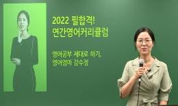 영어 강수정 선생님의 [2022 필합격 영어커리큘럼]