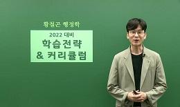 합격으로 직결하는 행정학 황철곤 선생님의 2022 학습전략 & 커리큘럼 가이드