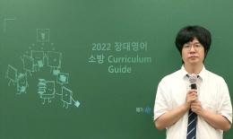 [소방] 장대영 선생님의 2022 소방 영어 합격 전략