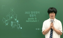 [법원직] 장대영 선생님의 2022 법원직 영어 합격 전략