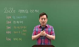 쎄르파 행정법 정인영 선생님의 2022 커리큘럼