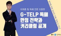 이재훈 팀 원킬 G-TELP 독해 전문 강사 조종현의 독해 Part 학습 전략