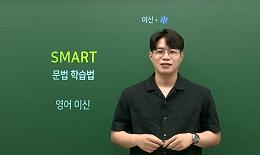 영어 이신선생님의 SMART 문법 학습법