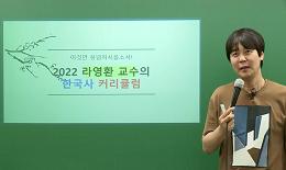한국사 라영환 선생님의 드라마틱 2022 커리큘럼