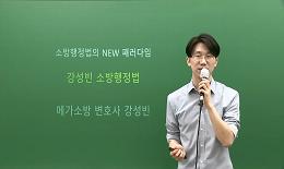 행정법 강성빈 선생님의 2022 커리큘럼