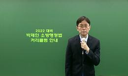 행정법 박제인 선생님의 합격하는 2022 AI 커리큘럼