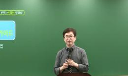 행정법 이상현 선생님의 초보자도 이해하는 2022 커리큘럼
