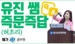 유진 쌤 즉문즉답(혀초리), 라이브 실시간 Q&A!