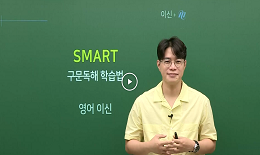 영어 이신선생님의 SMART 구문독해 학습법