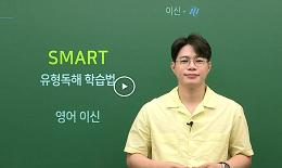 영어 이신선생님의 SMART 유형독해 학습법