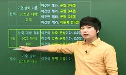 국어 서영우선생님의 2022 커리큘럼 가이드