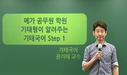 국어 기태형이 알려주는 완벽하게 기태국어 Step.1 사용하는 방법