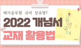 국어 장유영 선생님의 2022 개념서 교재 활용법