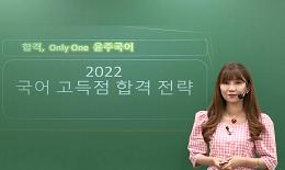2022 국어! 고득점을 받기위한 이윤주 선생님의 학습전략!