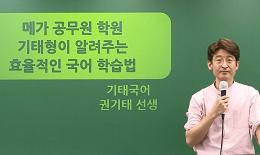 국어 기태형이 알려주는 효율적인 국어 학습법