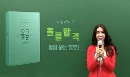 한국사 고아름 선생님의 이렇게 보세요! 2022 강의 활용법