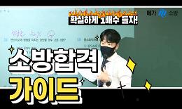 소방학/법규 곽동진 선생님의 2022 소방 합격 가이드★ (8/28 노량진 Live)