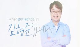 사회복지학 김형준 선생님의 '진심'