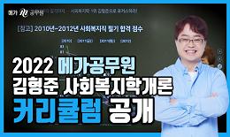 사회복지학 김형준 선생님의 2022 사회복지학 합격 FOCUS