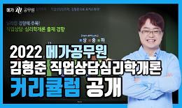 직업상담심리학 김형준 선생님의 2022 직업상담심리학 학습 FOCUS