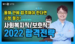 사회복지학 김형준 선생님의 2022 사회복지직/보호직 합격전략 가이드★ (9/4 노량진 Live)
