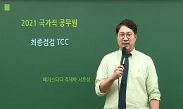 경제학 서호성선생님의 2021 국가직 7급 경제학 최종점검!
