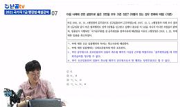 김건호 선생님의 2021 국가직 7급 행정법 해설강의
