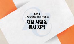 송아영의 2022 소방 합격 가이드 1편 ★채용시험과 응시자격★