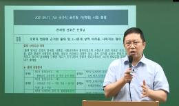 신호근 선생님의 2021 국가직 7급 관세법 해설강의