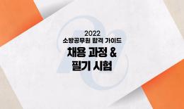 송아영의 2022 소방 합격 가이드 2편 ★채용과정과 필기시험★