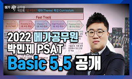 7급 PSAT Basic 5.5 ★ 맞춤형 Fast Track 입문강좌 활용 가이드