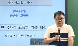 교육학 윤승현 선생님의 2021 국가직 7급 해설강의