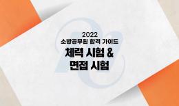 송아영의 2022 소방 합격 가이드 3편 ★체력시험과 면접시험★