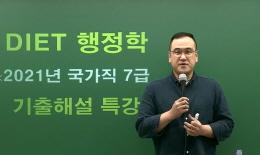 2021 국가직 7급 행정학 해설강의
