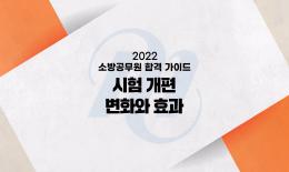 송아영의 2022 소방 합격 가이드 4편 ★시험 개편 변화와 효과★
