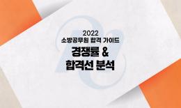 송아영의 2022 소방 합격 가이드 5편 ★경쟁률&합격선 분석★