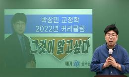 교정학 박상민 선생님의 2022  커리큘럼