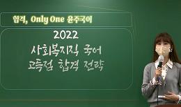 국어 이윤주 선생님의 사회복지직 국어 고득점 합격 전략
