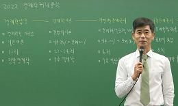 경제학 정병열선생님의 2022 경제학 커리큘럼!